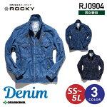 【ボンマックス】ROCKYデニムフライトジャケットRJ0904【秋冬】長袖作業服