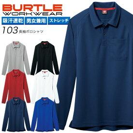 バートル 長袖ポロシャツ 103 男女兼用 メンズ レディース 吸汗速乾 作業着 作業服 制服 ユニフォーム