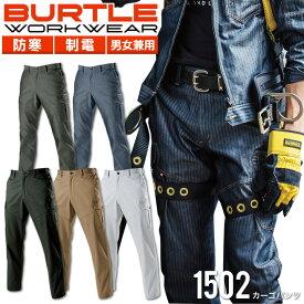 バートル ノータックカーゴパンツ 1502 秋冬 防寒対応 メンズ ズボン 制電 作業服 作業着 BURTLE
