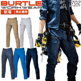 バートル カーゴパンツ 1702 メンズ ズボン 制電 細身 BURTLE【秋冬】作業服 作業着 1701シリーズ【6L-7L】