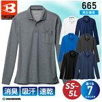 【BURTLE】【バートル】665長袖ポロシャツレディース対応作業着作業服