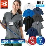 【BURTLE】【バートル】667半袖ポロシャツレディース対応作業着作業服