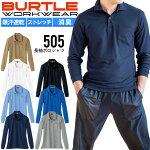 【BURTLE】【バートル】505長袖ポロシャツ(胸/袖ポケット付)男女兼用【カジュアルサービスウェア】【大きいサイズ】【メンズ・レディース】【配送方法を必ずお選びください】