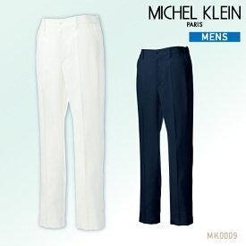 【スラックス/医療】男性用パンツ MK-0009 ミッシェルクラン メンズ 医療用白衣 医者 看護師 制服