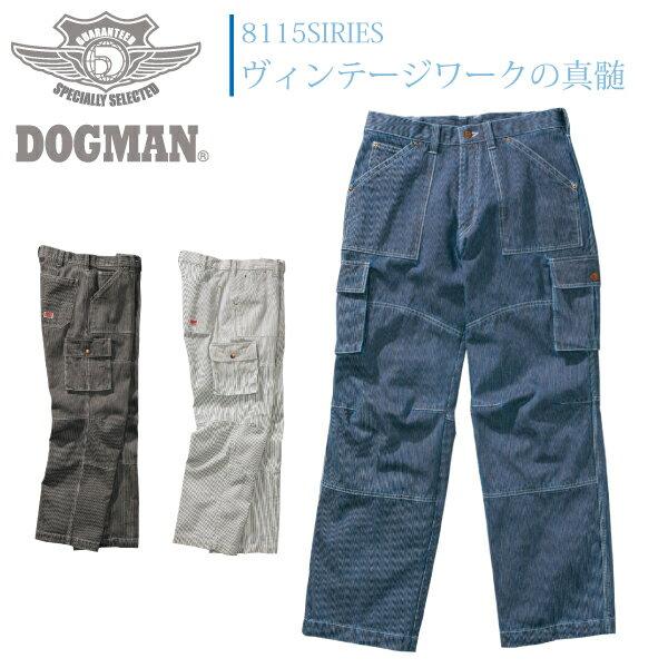 【DOGMAN】【中国産業】8115ノータックカーゴパンツ 年間 作業服 メンズ