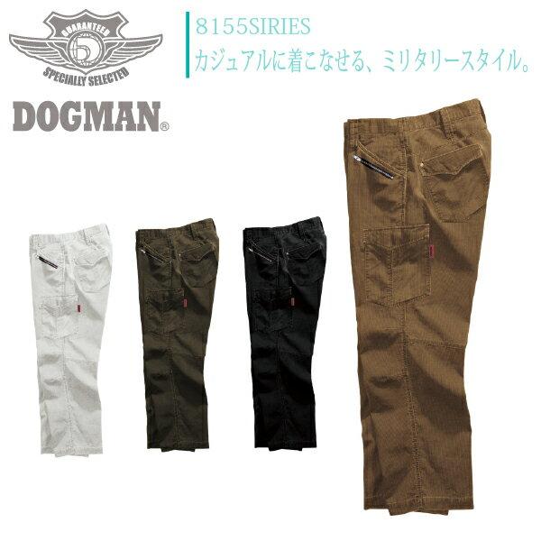 ドッグマン ノータックカーゴパンツ 8155 ズボン 中国産業 DOGMAN 年間 作業服 メンズ