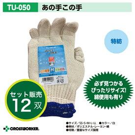 コーコス信岡 軍手 手袋 TU-050 あの手この手 12双【LL】