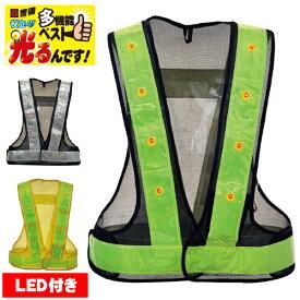 反射ベスト 5916502 5916505 5916506 LED安全ベスト 安全用品 男女兼用 作業服 作業着 工事現場 警備