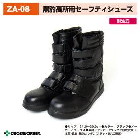 コーコス信岡 ZA-08(58000813) 黒豹高所用半長靴マジック メンズ【29cm】 防災