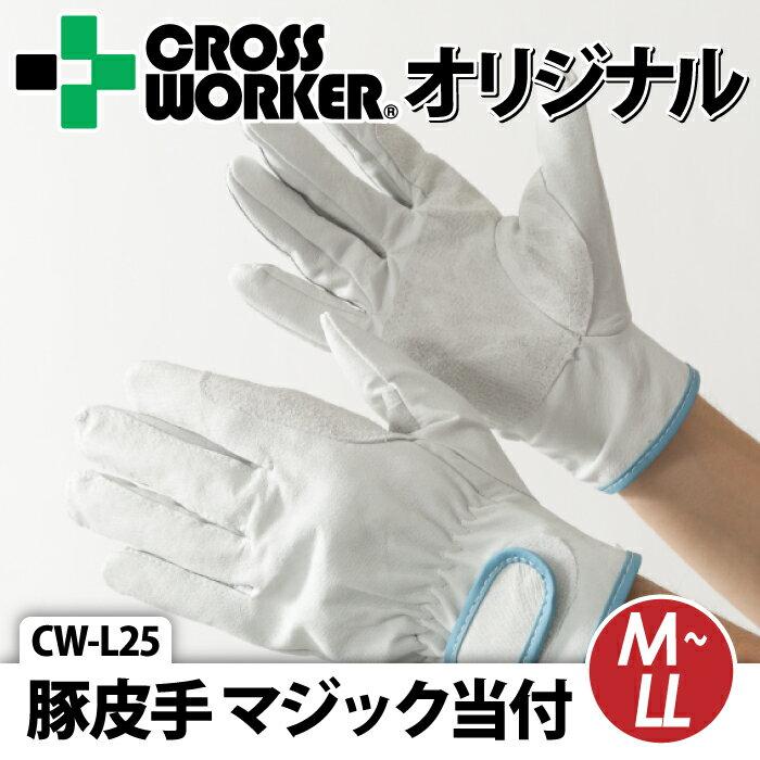 【あす楽対応】豚皮手 手袋 マジック当付【CROSS WORKERオリジナル】CW-L25 【滑り止め手袋・作業用】