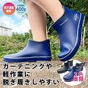 テラスブーツ LB-590 ショートブーツ 長靴 コーコス 先芯なし レインブーツ 作業用 ガーデニング 軽作業 農作業 雨の…