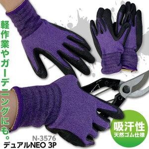 【特価品】ゴム手袋 デュアルNEO 3P N-3576 作業用 軍手 天然ゴム 吸汗性 作業服 作業着 農作業 園芸 ガーデニング メーカー様のご協力価格