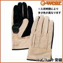 【富士グローブ】CS-7ハイコート背縫内綿付【皮手袋・革手袋・作業用】