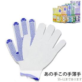 あの手この手 すべり止め手袋薄手 日本製 【滑り止め手袋・作業用】