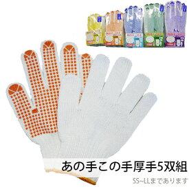 あの手この手 すべり止め手袋5双組厚手 日本製 【滑り止め手袋・作業用】
