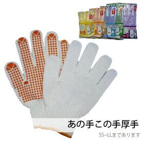 あの手この手 すべり止め手袋厚手 日本製 【滑り止め手袋・作業用】