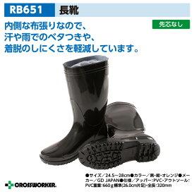 GD JAPAN RB651 長靴 作業靴 防災