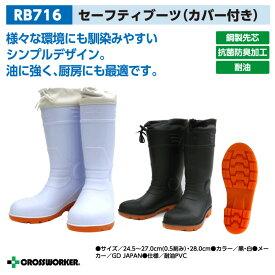 GD JAPAN セーフティーブーツ 安全靴 カバー付き 長靴 RB-716 耐油 安全長靴 抗菌防臭 鋼製先芯入り