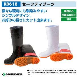 GD JAPAN 安全長靴 ジーデージャパン RB-618 耐油 抗菌 防臭 鋼製先芯 セーフティブーツ 安全靴 作業靴 防災