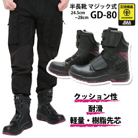安全靴 半長靴 GD-80 マジック式 マジックタイプ シューズ ブーツ ジーデージャパン GD JAPAN おしゃれ 耐滑 軽量 樹脂先芯 黒 ブラック JSAA A種 安全ブーツ 防災
