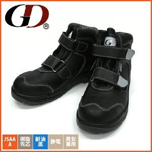 GD JAPAN ジーデージャパン W1050 安全靴 作業靴 ミドルカット(プロテクティブスニーカー) 男女兼用