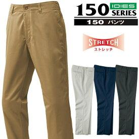 ホシ服装 パンツ 150 スラックス Hoshi-H 【IDIES】帯電防止 ストレッチ ズボン 作業着 作業服