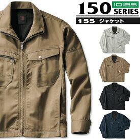 ホシ服装 ジャケット Hoshi-H 【IDIES】155 静電気帯電防止 ストレッチ ブルゾン ジャンパー 作業着 作業服