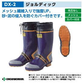 長靴 DX-2 ジョルディックDX-2 福山ゴム レインブーツ 雨 雪 男性用 メンズ 作業用 防災