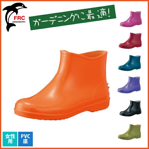 【福山ゴム】3マイガーデン#3【無地長靴・ショート丈・短長靴・レインブーツ雨】【レディース・女性用】