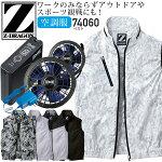Z-DRAGON空調服ベストウェアのみ74060撥水加工ジャケット春夏作業服作業着熱中症対策自重堂