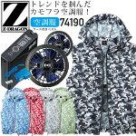 Z-DRAGON空調服ベストウェアのみフード付き74190ジャケット春夏作業服作業着熱中症対策自重堂