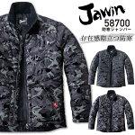 ジャウィン防寒ジャンパー58700JAWIN迷彩柄ジャケットブルゾン防寒着防寒服作業服作業着自重堂58700シリーズ