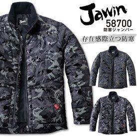 ジャウィン 防寒ジャンパー 58700 JAWIN 迷彩柄 ジャケット ブルゾン 防寒着 防寒服 作業服 作業着 自重堂 58700シリーズ【割引しました!】