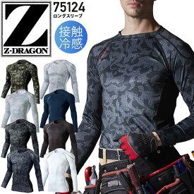 Z-DRAGON 長袖インナーウェア 夏用 75124 クール コンプレッション【春夏】作業着 作業服 自重堂 スポーツ