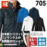 【バートル/BURTLE】LongSleevesShirt705/2016SS