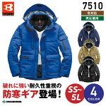 【2017秋冬】【バートル】7510防寒ジャケット(大型フード付)作業着作業服