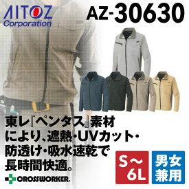 アイトス 長袖ブルゾン 30630 春夏 ジャケット 作業服 作業着
