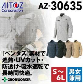 アイトス 長袖シャツ 30635 Aitoz 作業服 作業着 メンズ