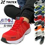 【Aitoz】【アイトス】51649セーフティシューズ軽量樹脂先芯入り作業靴
