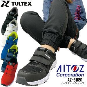安全靴 アイトス AZ-51651 TULTEX 超軽量 通気性 樹脂製先芯入り 男女兼用 メンズ レディース マジックテープ ローカット セーフティーシューズ 作業靴