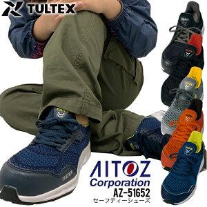 安全靴 アイトス AZ-51652 ローカット TULTEX 超軽量 通気性 樹脂製先芯入り 男女兼用 メンズ レディース 耐油 メッシュ 紐タイプ セーフティーシューズ 作業靴