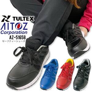 安全靴 アイトス AZ-51658 ローカット TULTEX セーフティシューズ 耐油・耐滑・静電 男女兼用 メンズ レディース 紐タイプ 作業靴