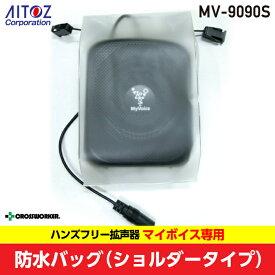 アイトス MV-9090Sマイボイス・防水パック(ショルダータイプ)