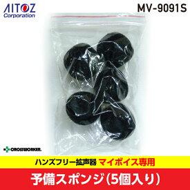 アイトス MV-9091S マイボイス・予備スポンジ(5個入り)