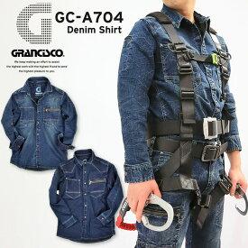 デニムシャツ 作業着 グランシスコ GC-A704 長袖シャツ【年間】かっこいい 作業服 タカヤ商事 ワークウェア