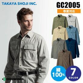 タカヤ商事 グランシスコ 長袖シャツ GC-2005 【春夏】作業着 作業服