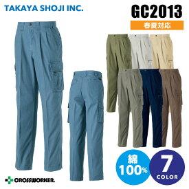 タカヤ商事 ツータックカーゴパンツ グランシスコ GC-2013 【春夏】作業着 作業服 ズボン