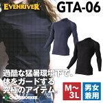 【イーブンリバー】アイスコンプ長袖GTA-06