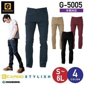 コーコス スタイリッシュカーゴパンツ GLADIATOR G-5005 ズボン【年間】作業着 作業服