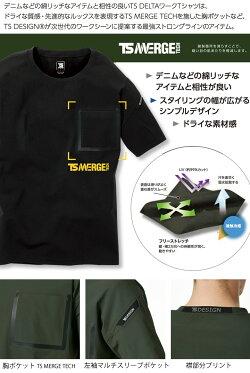 TSDESIGNTSDELTAワークTシャツ8355高強度接触冷感吸汗速乾消臭UVカット【春夏】作業着作業服藤和
